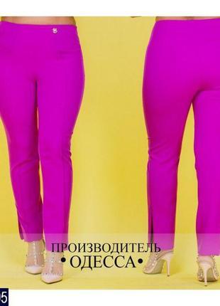 Стильные брюки стрейчивые по фигуре яркие штаны