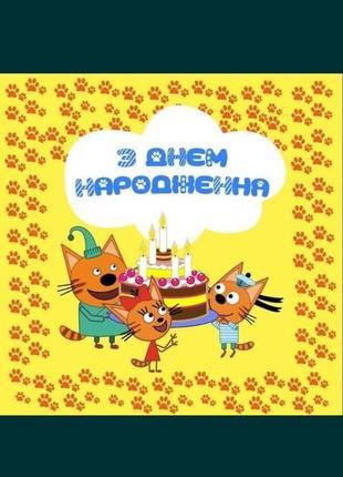 Банер на день рождение три кота декор на фотосессию