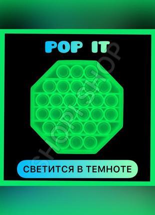 Поп ит светиться в темноте, pop it антистресс игрушка восьмиугольник