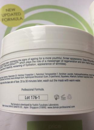 Demax маска ультралифтинг 3 пептида, матриксил и гиалуроновая кислота распив2 фото