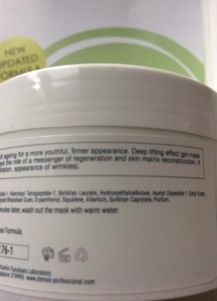 Demax маска ультралифтинг 3 пептида, матриксил и гиалуроновая кислота распив4 фото