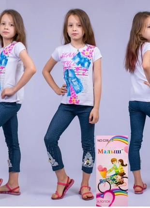 Акція ! стильні , практичні лосини джегинси з кружевом на весну - літо на зріст 92-140см