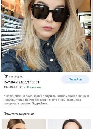 Солнцезащитные очки, окуляри ray-ban 2188, оригинал.6 фото