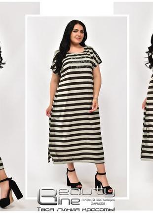 Платье в полоску, большой размер 50-64