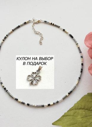 Модный бисерный чокер серый микс + кулон на выбор в подарок