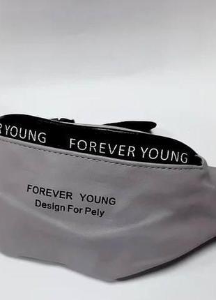 Бананка, женская поясная сумка, серая сумка на пояс forever young.