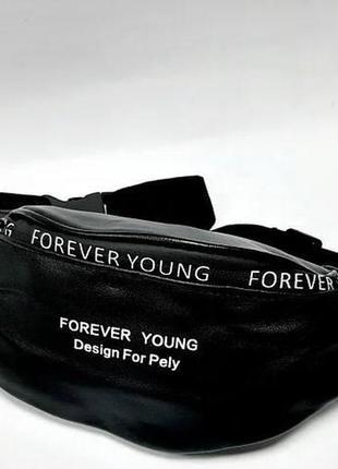 Бананка, женская поясная сумка, черная сумка на пояс forever young.