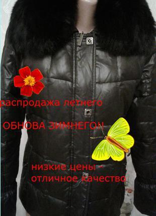 Пуховик с натуральным воротником -зимняя обнова и  летние вещи распродажа от 20 грн