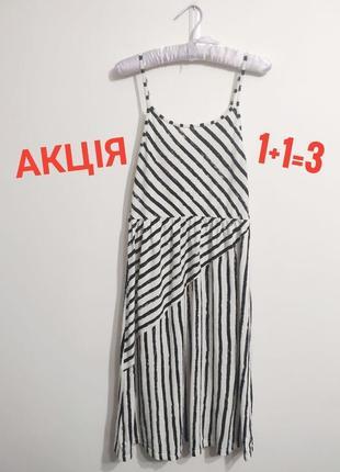 Красива міді-сукня в полоску