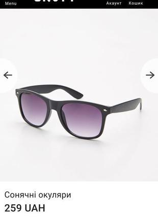 Очки солнезащитные с градиентным стеклом и защитой от солнца от cropp