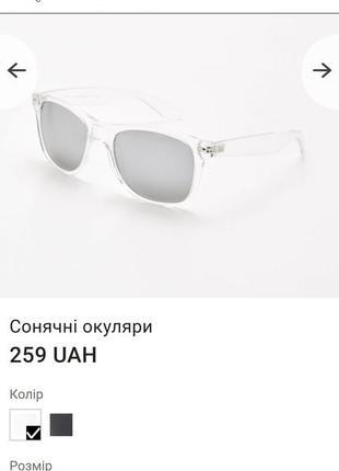 Очки солнезащитные с зеркальным стеклом и защитой от солнца от cropp