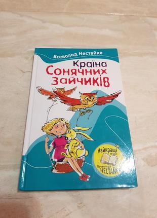 "Книга  ""країна сонячних зайчикив"""