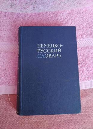 Книга. немецко-русский словарь. 1966г. проф-и. в. рахманова