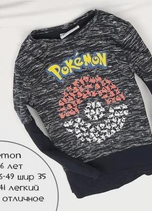Лонг pokemon на 5-6 лет