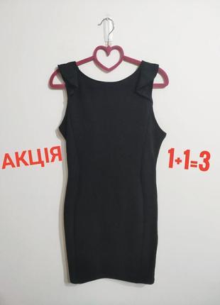 Шикарна міні-сукня
