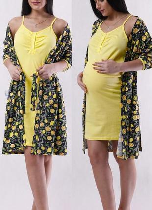 Женский хлопковый комплект для дома халат и ночная рубашка подойдет беременной и кормящей