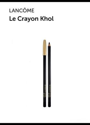 Lancome khole оригинал! карандаши для глаз5 фото