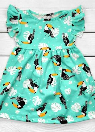 Платье детское  с рукавами крылышками , 98 - 122 см
