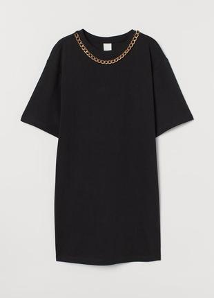 Платье футболка с цепью h&m