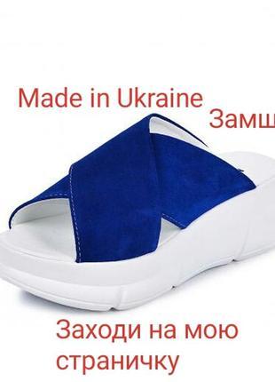 Женская обувь - синие летние замшевые босоножки шлепанцы на танкетке украина
