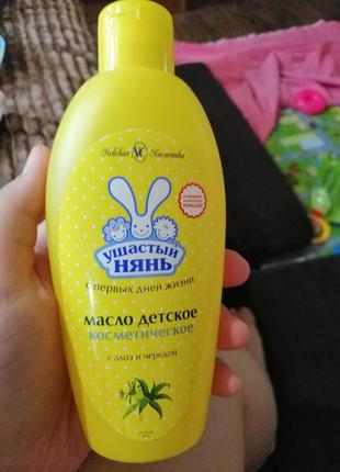Масло детское косметическое ушастый нянь