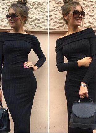Платье с оголенными плечами