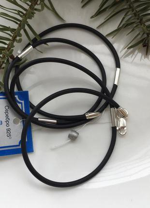 Поделиться:  шнурок серебряный на шею каучук 4011