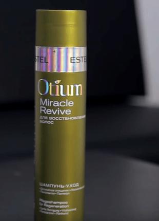 Шампунь-уход для восстановления волос estel professional otium miracle revive shampoo