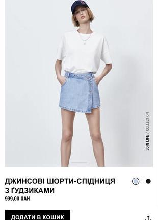 Джинсові шорти- спідниця zara
