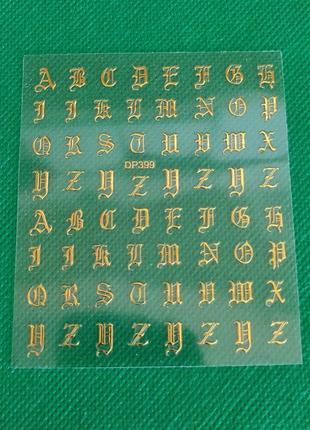 Наклейки для маникюру алфавіт