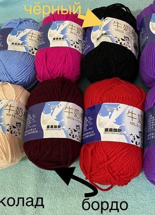 Пряжа нитки для вязания полухлопок