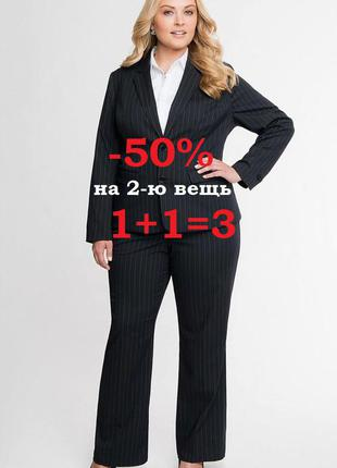 Классический серый в полоску офисный брючный костюм пиджак брюки papaya 3xl  18 батал