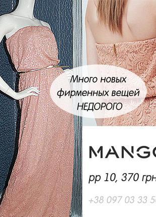 Платье-бюстье из бархатного кружева макси нарядное в пол - mango hm zara boohoo george