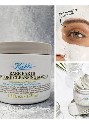 Маска для лица kiehl's rare earth deep pore minimizing cleansing clay mask
