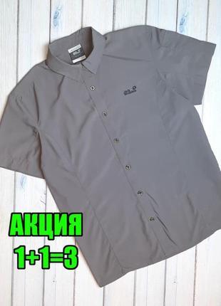 💥1+1=3 фирменная серая рубашка блуза блузка jack wolfskin оригинал, размер 48 - 50