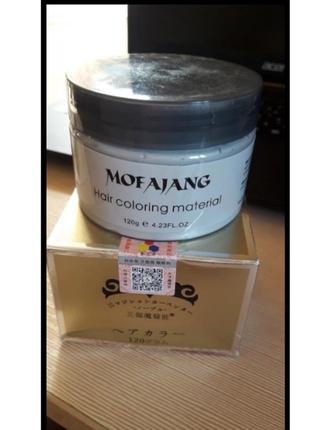 Окрашивающий воск для волос mofajang серый 120 гр3 фото