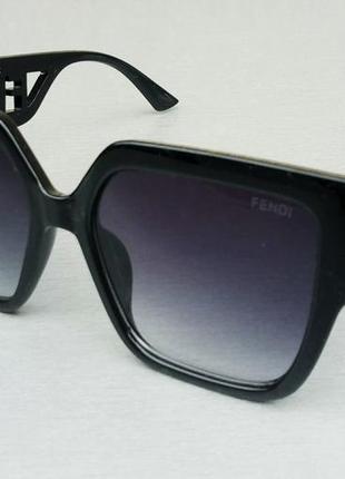 Fendi очки женские большие черные с белым логотипом градиент