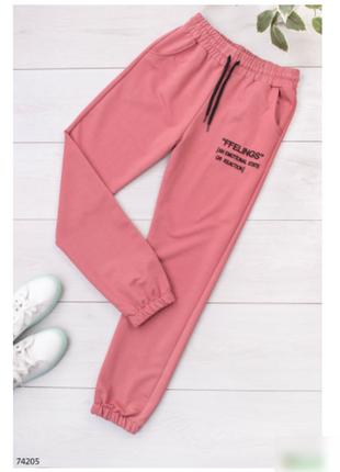Брюки женские спортивные штаны спортивні штани жіночі розовые с надписью надписями