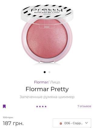 Румяна flormar pretty