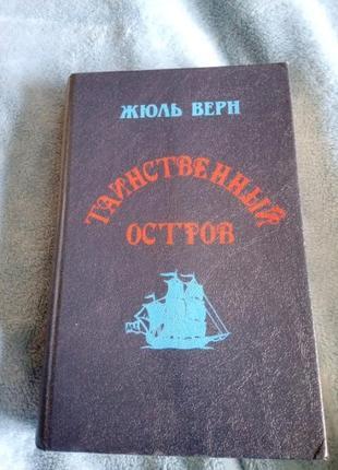 """Книга """"таинственный остров"""" жуль верн"""