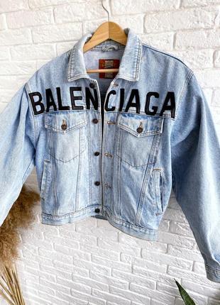 Джинсовая куртка в стиле balenciaga