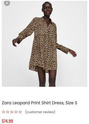 Платье рубашка леопардове плаття сорочка zara2 фото