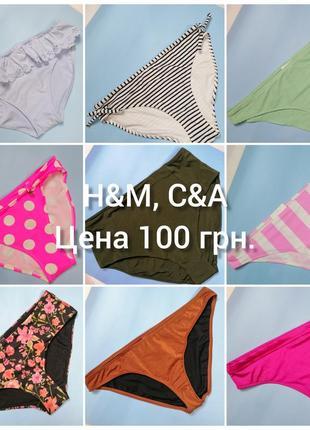 Плавки женские пляжные h&m, c&a