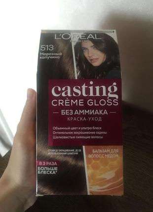Краска для волос l'oréal paris casting crème gloss 513 морозный капучино для брюнеток
