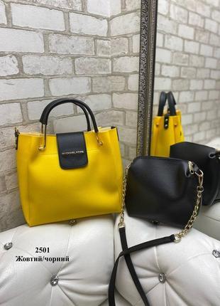 Комплект сумок, набор сумок