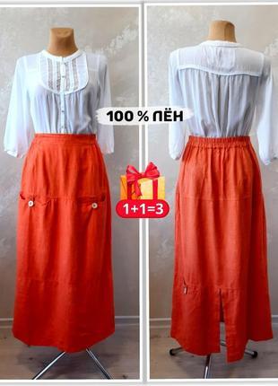 Турция льняная макси - юбка