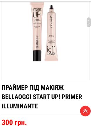 Высветляющая основа под макияж start up! bellaoggi