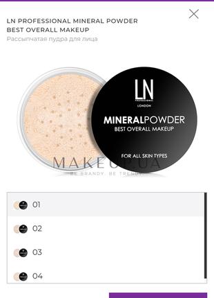Рассыпчастая минеральная пудра mineral powder ln