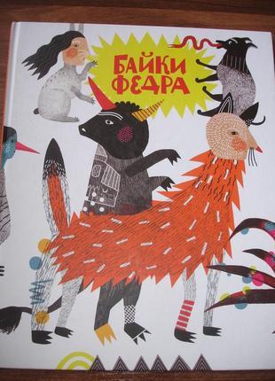 Новая книга с баснями на украинском