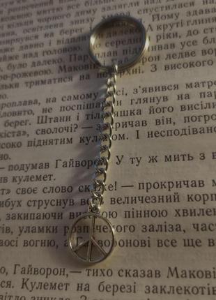 Нежный брелок на ключи